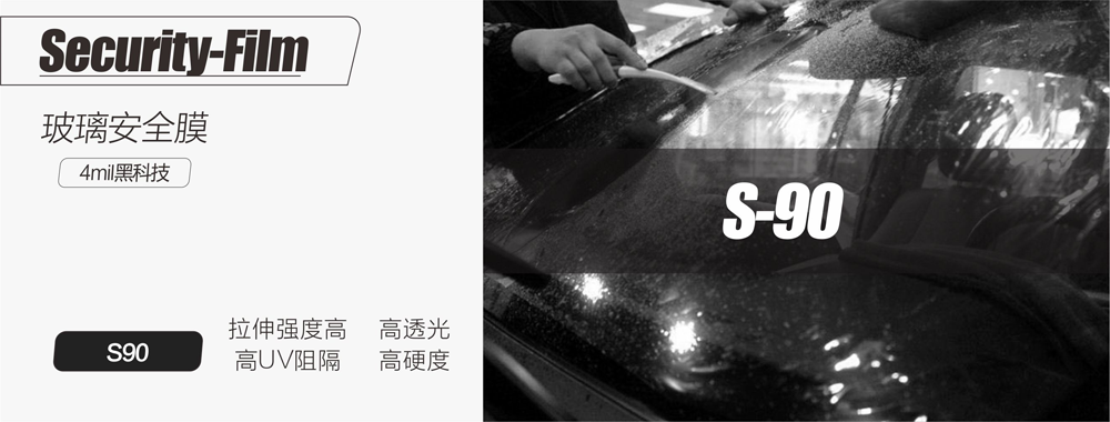 4mil黑科技汽车安全膜,拉伸强度高,高硬度,高透光,高UV阻隔