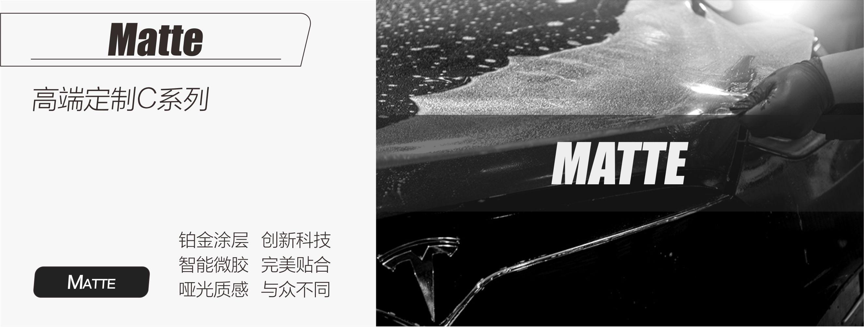 8mil黑科技哑光汽车保护膜,原装进口,质保十年。